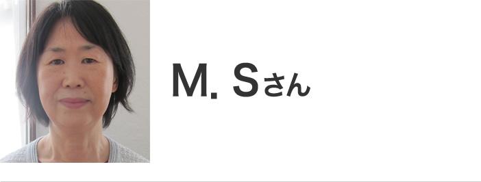 M.Sさん